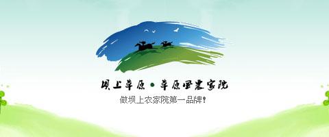 丰宁草原风农家院