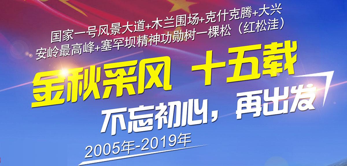 [金秋采風15載] 2019國慶節內蒙金秋采風穿越(yue)之旅(lv)