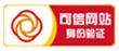 可信網站(zhan)