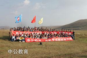 中公(gong)教(jiao)育(yu)