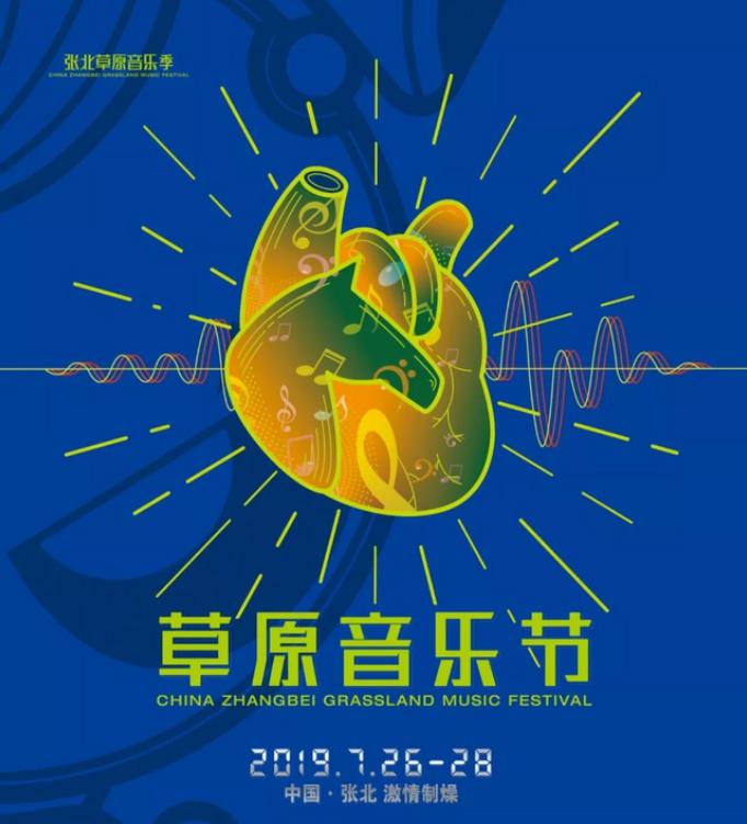 张北草原音乐节攻略介绍时间地点