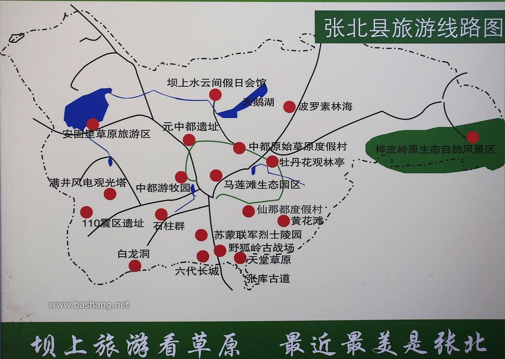 张北县旅游线路图