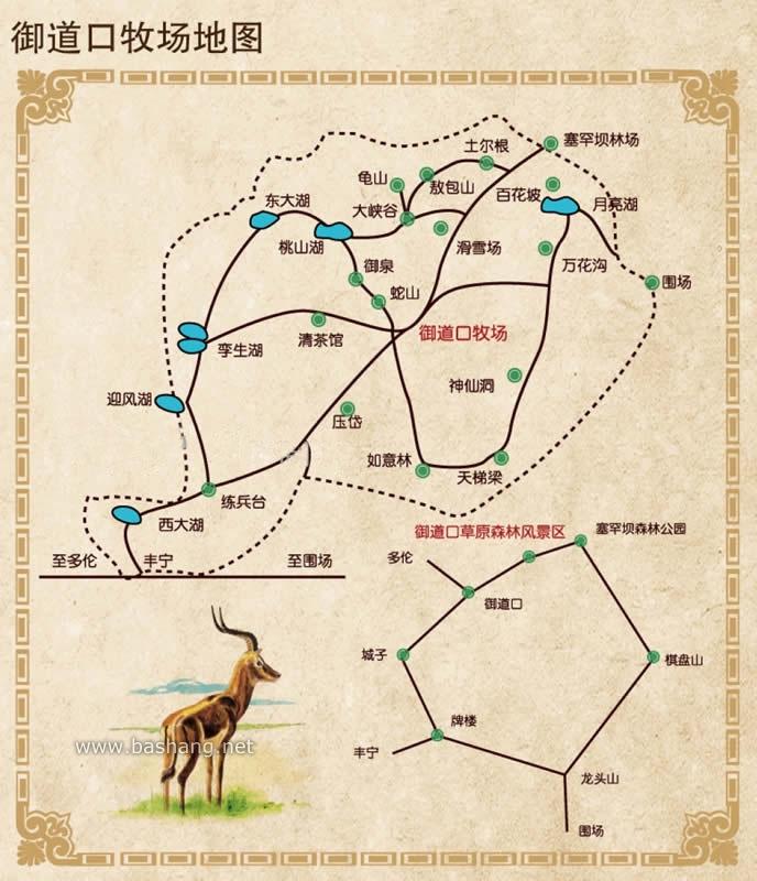 [围场]御道口牧场地图 导览图
