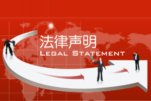 坝上草原旅游网法律声明
