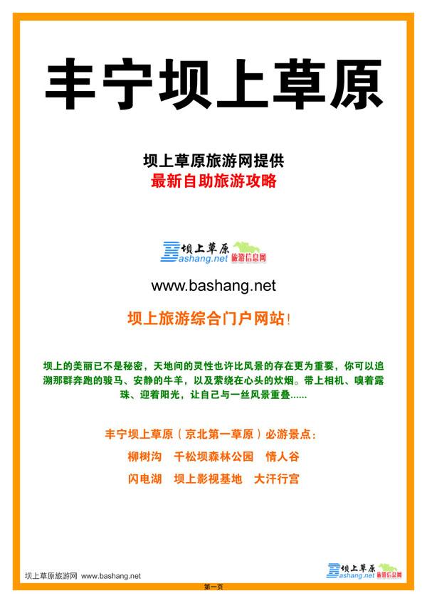 丰宁坝上草原自助_自驾旅游攻略手册(2020精华版)