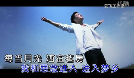 云飞: 草原的月亮 灵魂歌者 视频MV