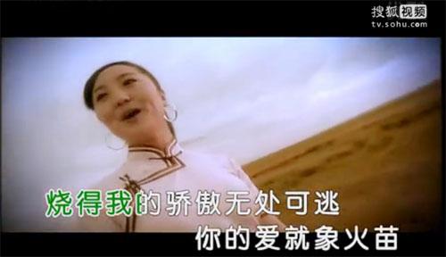 格格 火苗 高清MV