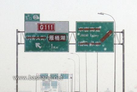 G111雁西湖方向继续直行.jpg