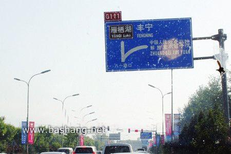 延G111丰宁方向走.jpg