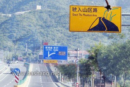 只要沿着丰宁方向走就没问题,准备进入山区.jpg