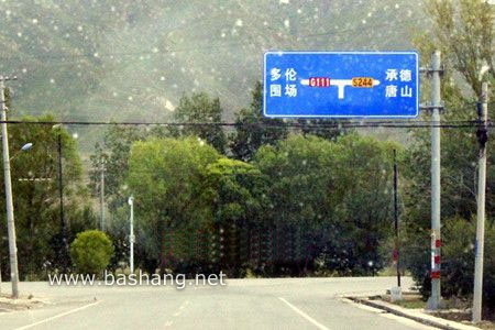 然后不久就看到这样的丁字路口,切记还是围场方向,向左走,切记!.jpg