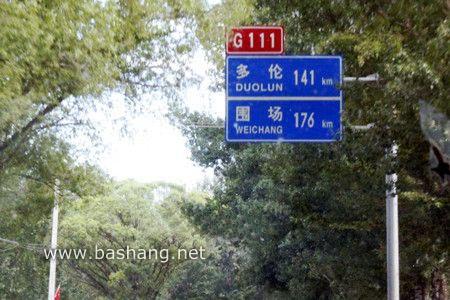 没有错,去丰宁坝上是这样的路牌,走吧没错.jpg