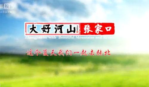 2013张北草原音乐节宣传片