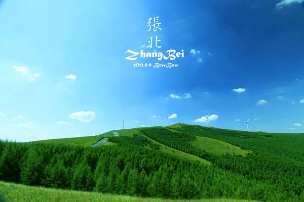 张北景点图片