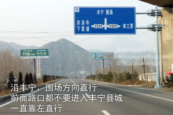 北京-怀柔-汤河口-丰宁-大滩(丰宁坝上)自驾路书