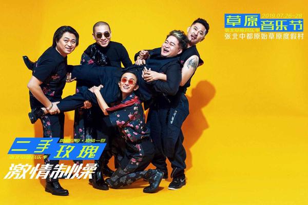 张北草原音乐节二手玫瑰