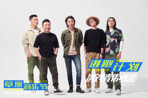 张北草原音乐节逃跑计划