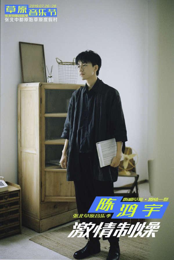 张北草原音乐节陈鸿宇